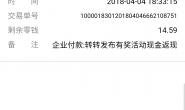 四月南京晓庄学院方山校区实测网赚项目002